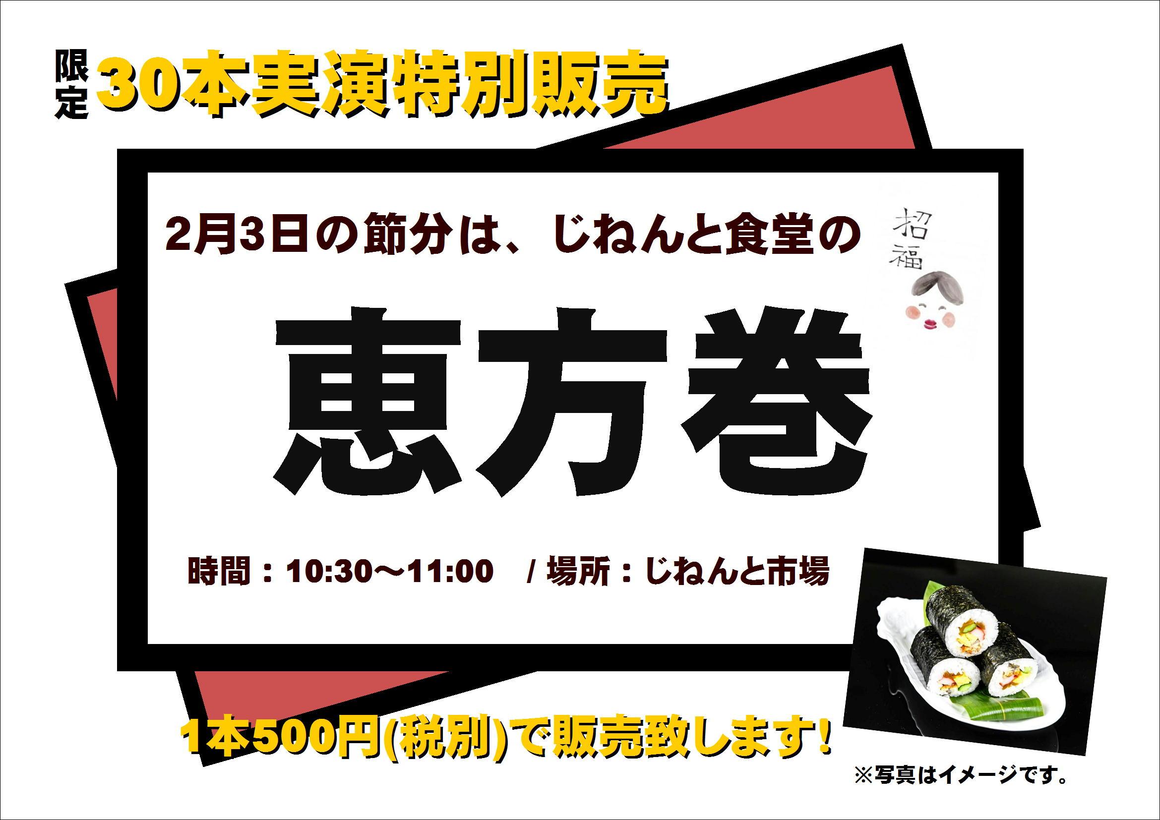 【節分】恵方巻き実演販売!