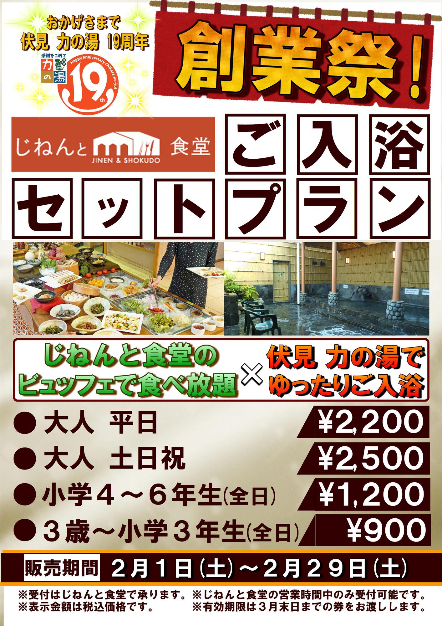 力の湯19周年記念「ご入浴セットプラン」販売!